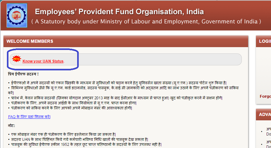 EPFO UAN website